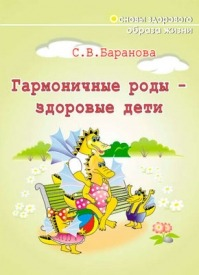 Гармоничные роды – здоровые дети. Светлана Васильевна Баранова
