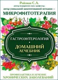 Гастроэнтерология. Домашний лечебник. Семен Ройзман