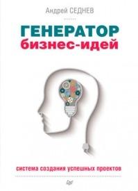 Генератор бизнес-идей. Система создания успешных проектов. Андрей Седнев
