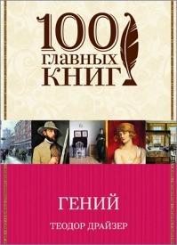 Гений. Теодор Драйзер