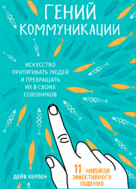 Гений коммуникации. Дейв Керпен