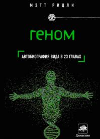 Геном. Автобиография вида в 23 главах. Мэтт Ридли