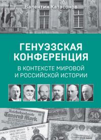 Генуэзская конференция в контексте мировой и российской истории. Валентин Юрьевич Катасонов