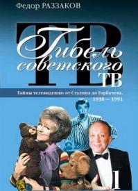 Гибель советского ТВ. Федор Раззаков