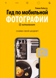 Гид по мобильной фотографии. Роман Лабаста