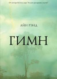 Гимн. Айн Рэнд