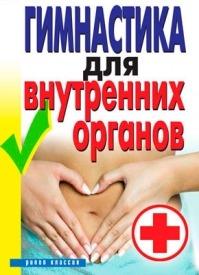 Гимнастика для внутренних органов. Дарья Нестерова
