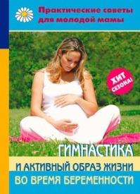 Гимнастика и активный образ жизни во время беременности. Коллектив авторов