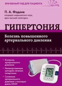 Гипертония. Болезнь повышенного артериального давления. Павел Фадеев