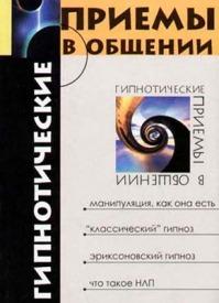 Гипнотические приемы в общении. Михаил Бубличенко