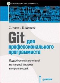 Git для профессионального программиста. Скотт Чакон, Бен Штрауб