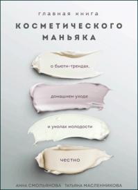 Главная книга косметического маньяка. Татьяна Масленникова, Анна Смольянова