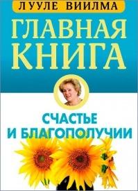 Главная книга о счастье и благополучии. Лууле Виилма