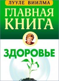 Главная книга о здоровье. Лууле Виилма