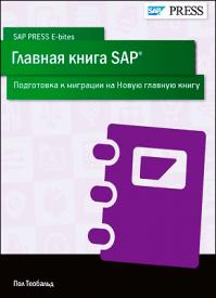 Главная книга SAP. Пол Теобальд