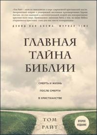 Главная тайна Библии. Том Райт