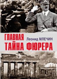 Главная тайна фюрера. Леонид Млечин