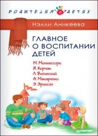 Главное о воспитании детей. Нэлли Аникеева