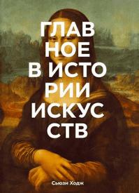 Главное в истории искусств. Йен Хейдн Смит