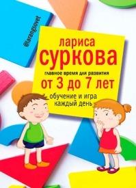 Главное время для развития: от 3 до 7 лет. Лариса Суркова