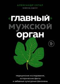 «Главный» мужской орган. Александр Сегал