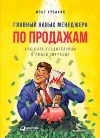 Главный навык менеджера по продажам. Илья Кусакин