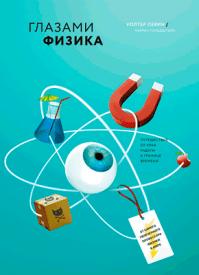 Глазами физика. Уолтер Левин, Уоррен Гольдштейн