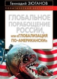 Глобальное порабощение России. Геннадий Зюганов