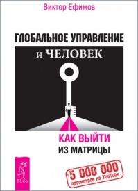 Глобальное управление и человек. Виктор Ефимов