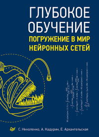 Глубокое обучение. С. Николенко, А. Кадурин, Е. Архангельская