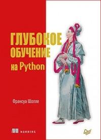 Глубокое обучение на Python. Франсуа Шолле