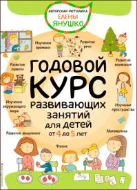 Годовой курс развивающих занятий для детей от 4 до 5 лет. Е.А. Янушко