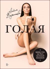Голая. Правда о том, как быть настоящей женщиной. Алена Водонаева
