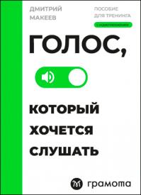 Голос, который хочется слушать. Дмитрий Макеев