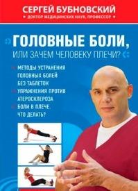 Головные боли, или Зачем человеку плечи? Сергей Бубновский