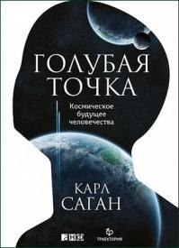 Голубая точка. Космическое будущее человечества. Карл Саган
