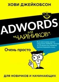 Google AdWords и контекстная реклама для чайников. Хови Джейкобсон