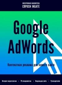 Google AdWords: контекстная реклама для вашего сайта. Ingate