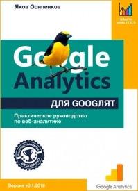 Google Analytics для googлят. Яков Осипенков