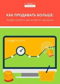 Как продавать больше: Google Analytics для интернет-магазина. Ingate