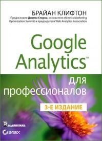 Google Analytics для профессионалов. Брайан Клифтон