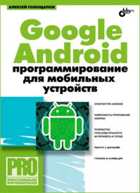 Google Android. Алексей Голощапов