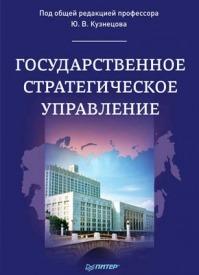 Государственное стратегическое управление. Коллектив авторов