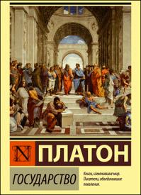 Государство. Платон