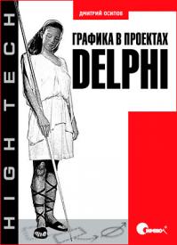 Графика в проектах Delphi. Дмитрий Осипов