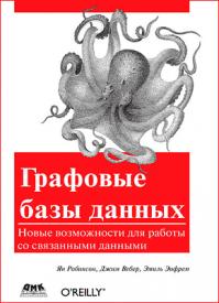 Графовые базы данных. Ян Робинсон, Джим Вебер, Эмиль Эифрем