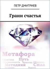 Грани счастья. Петр Дмитриев