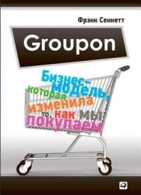 Groupon. Бизнес-модель, которая изменила то, как мы покупаем. Фрэнк Сеннетт