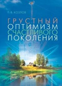 Грустный оптимизм счастливого поколения. Геннадий Козлов