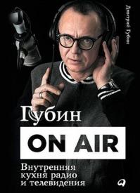 Губин ON AIR: Внутренняя кухня радио и телевидения. Дмитрий Губин